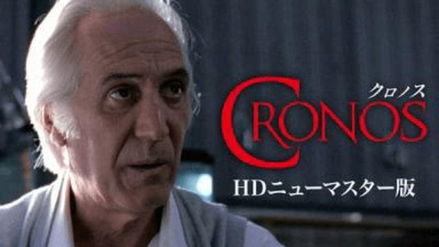 【クロノス】映画を無料フル動画視聴する方法丨無料映画視聴におすすめVOD動画配信サービスはどこ?