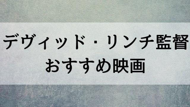 初自伝書「夢見る部屋」発売|デヴィッド・リンチ監督のおすすめ映画作品7選