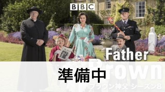 【ブラウン神父の事件簿<Farher Brown>シーズン8】の登場人物相関図