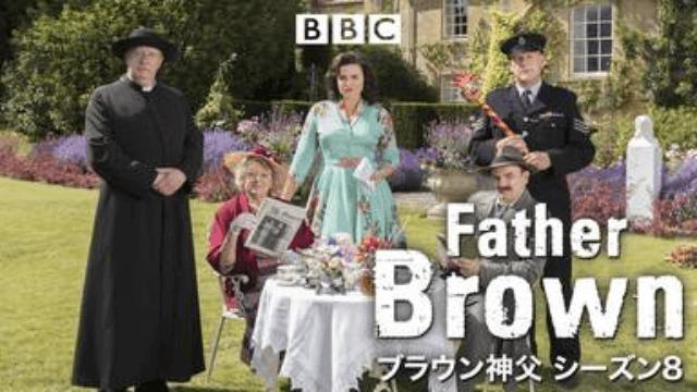 【ブラウン神父の事件簿<Farher Brown>シーズン8(2018年:アメリカ:ミステリードラマ)】海外ドラマを無料動画で全話フル視聴する方法 海外ドラマの見逃し視聴におすすめ動画配信サービス(VOD)はどこ?