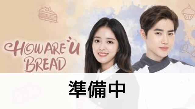【HOW ARE u BREAD】の登場人物相関図