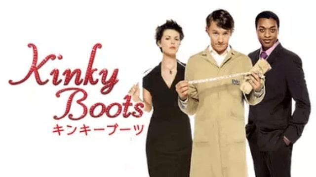 ブーツ 映画 キンキー