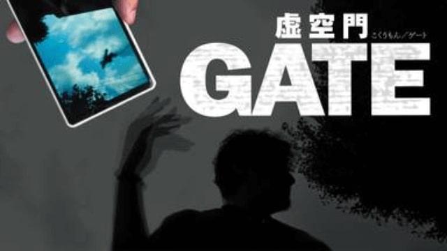 【虚空門 GATE<ゲート>】映画を無料フル動画視聴する方法丨無料映画視聴におすすめVOD動画配信サービスはどこ?