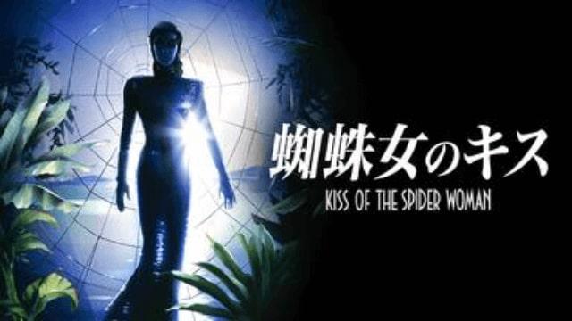 【蜘蛛女のキス】映画を無料フル動画視聴する方法丨無料映画視聴におすすめVOD動画配信サービスはどこ?