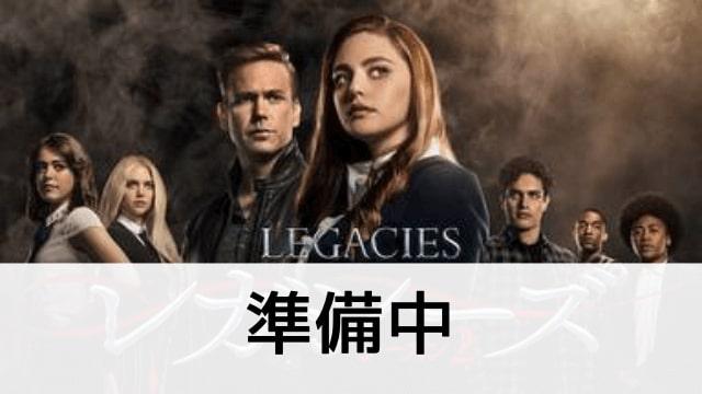 【レガシーズ シーズン2】の登場人物相関図