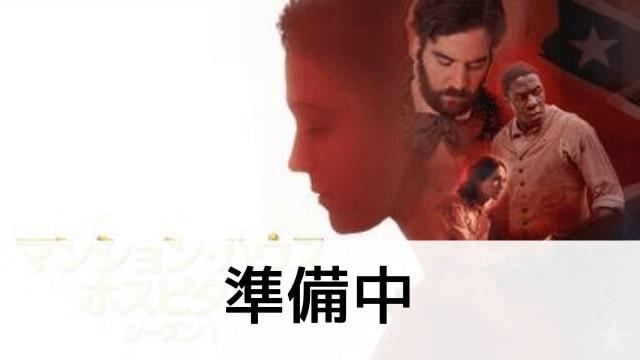 【マンション・ハウス・ホスピタル シーズン1】の登場人物相関図