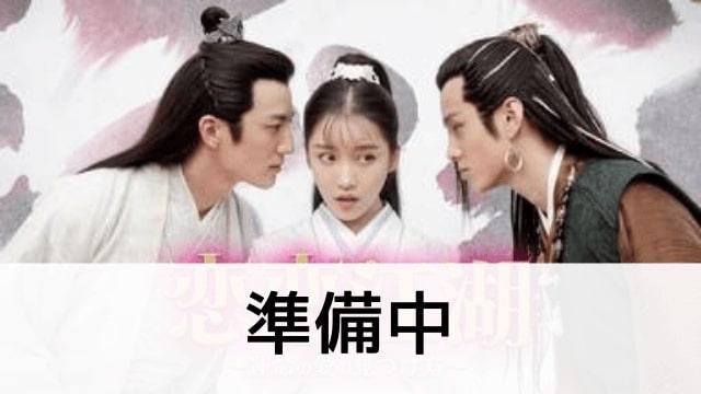 【恋恋江湖~運命の愛の見つけ方~】の登場人物相関図