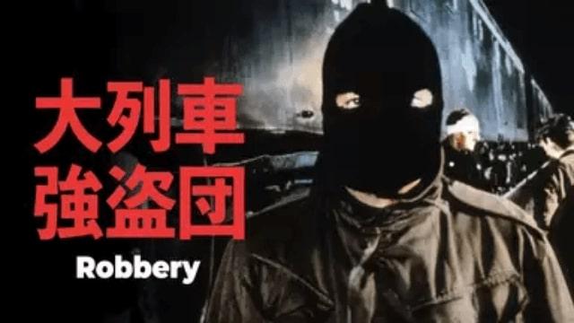 【大列車強盗団】映画の無料動画配信情報 テレビ放送予定で見逃した洋画をフル視聴する方法