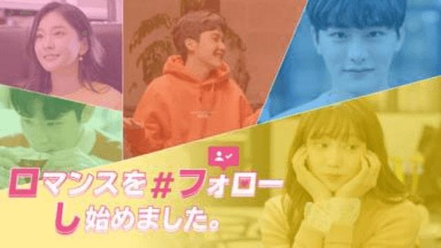 韓国ドラマ【ロマンスをフォローし始めました (로맨스를 팔로우하기 시작했습니다)】無料で1話から最終回まで全話フル動画で見る方法|【ロマンスをフォローし始めました】視聴におすすめ動画配信サービス(VOD)はどこ?