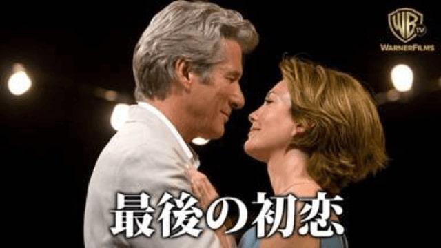 【最後の初恋】映画を無料フル動画視聴する方法丨無料映画視聴におすすめVOD動画配信サービスはどこ?