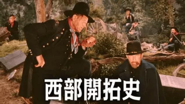 【西部開拓史】映画を無料フル動画視聴する方法丨無料映画視聴におすすめVOD動画配信サービスはどこ?
