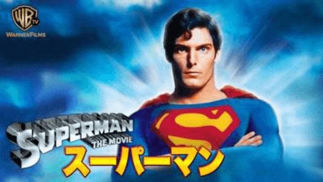 【スーパーマン】映画を無料フル動画視聴する方法丨無料映画視聴におすすめVOD動画配信サービスはどこ?