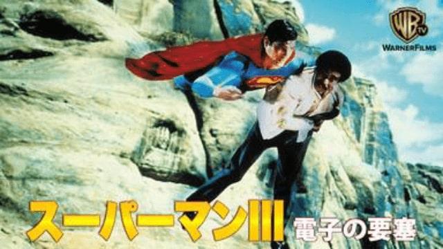 【スーパーマンIII 電子の要塞】映画を無料フル動画視聴する方法丨無料映画視聴におすすめVOD動画配信サービスはどこ?