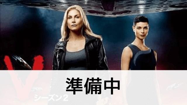 【V<ビジター>シーズン2】の登場人物相関図