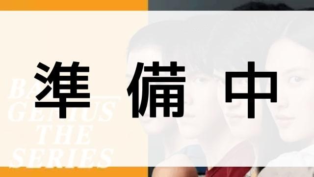 タイドラマ【Bad Genius The Series】の人物相関図