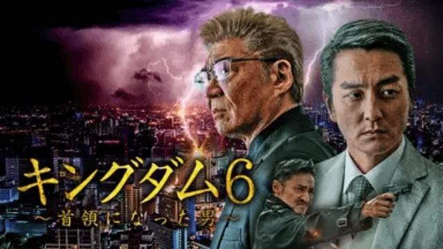 放送 テレビ キングダム 映画