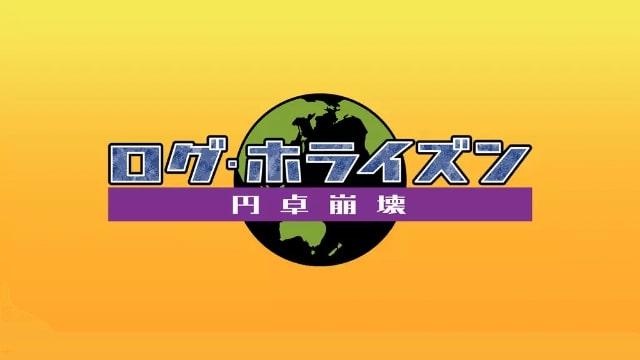 【ログ・ホライズン 円卓崩壊】各話のエピソード(あらすじ)を紹介!