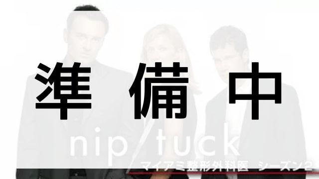 【NIP/TUCK マイアミ整形外科医 シーズン2】の登場人物相関図