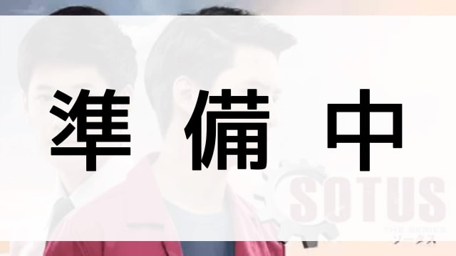 タイドラマ【SOTUS/ソータス】の人物相関図