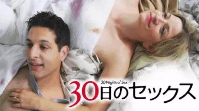 【30日のセックス】映画を無料フル動画視聴する方法丨無料映画視聴におすすめVOD動画配信サービスはどこ?