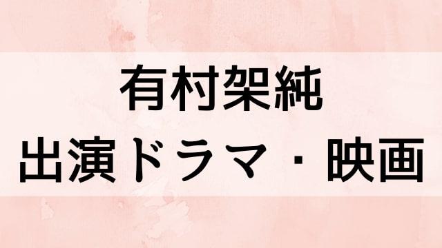 【有村架純】2021年新作映画「花束みたいな恋をした」主演作品 過去出演ドラマ・映画一覧まとめ 再放送・見逃し配信を無料動画で視聴する方法