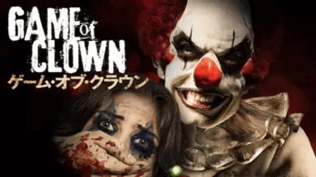 【ゲーム・オブ・クラウン】映画を無料フル動画視聴する方法丨無料映画視聴におすすめVOD動画配信サービスはどこ?