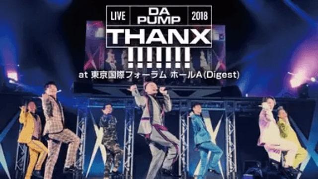 DA PUMPのライブ配信【LIVE DA PUMP 2018 THANX!!!!!!! at 東京国際フォーラム ホールA(Digest)】が今すぐ無料でフル視聴できる動画配信サービス(VOD)はどこ?