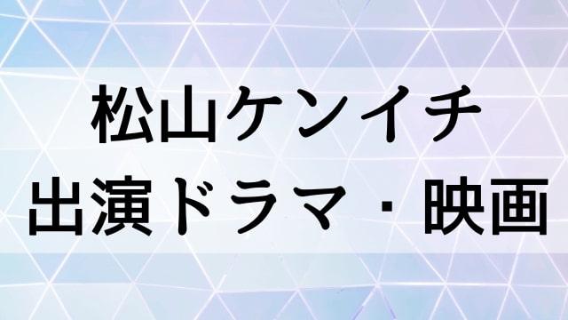 【松山ケンイチ】2021年新作映画「BLUE ブルー」主演作品のあらすじ解説|過去出演ドラマ・映画一覧を無料視聴で振り返れる動画配信サービスまとめ