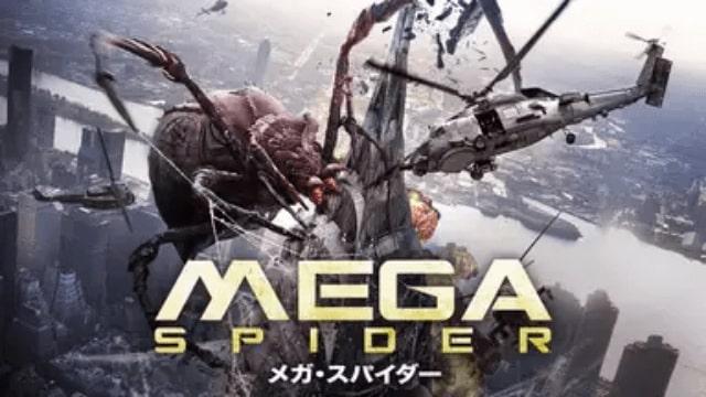 【MEGA SPIDER メガ・スパイダー】映画を無料フル動画視聴する方法丨無料映画視聴におすすめVOD動画配信サービスはどこ?