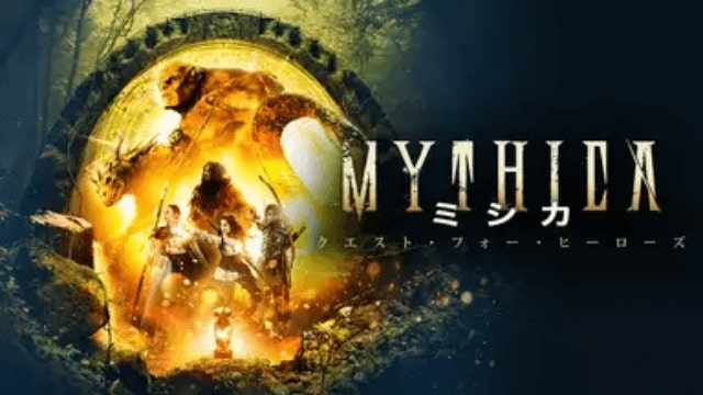 【MYTHICA<ミシカ>クエスト・フォー・ヒーローズ】映画を無料フル動画視聴する方法丨無料映画視聴におすすめVOD動画配信サービスはどこ?