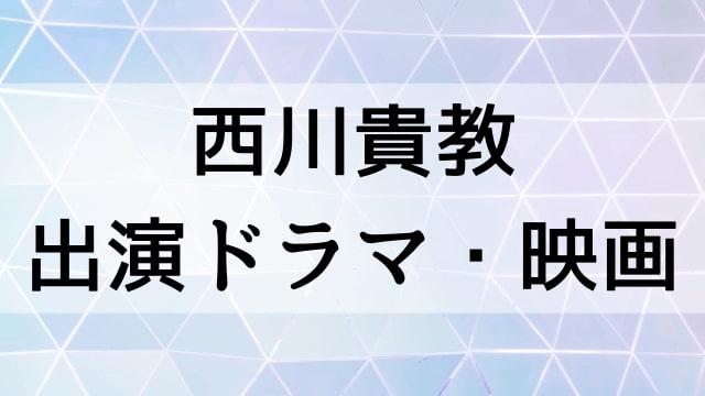 【西川貴教】2020年新作映画「天外者<てんがらもん>」主演作品 過去出演ドラマ・映画一覧まとめ 再放送・見逃し配信を無料動画で視聴する方法