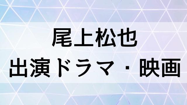 【尾上松也】2021年新作映画「すくってごらん」主演作品のあらすじ解説|過去出演ドラマ・映画を無料視聴で復習できる動画配信サービスまとめ