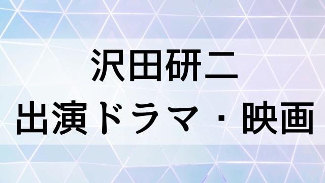 【沢田研二】2021年新作映画「キネマの神様」主演作品のあらすじ解説|過去出演ドラマ・映画一覧を無料視聴で振り返れる動画配信サービスまとめ