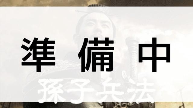 【孫子兵法】の登場人物相関図