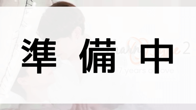 タイドラマ【TharnType2-7Years of Love-】の人物相関図
