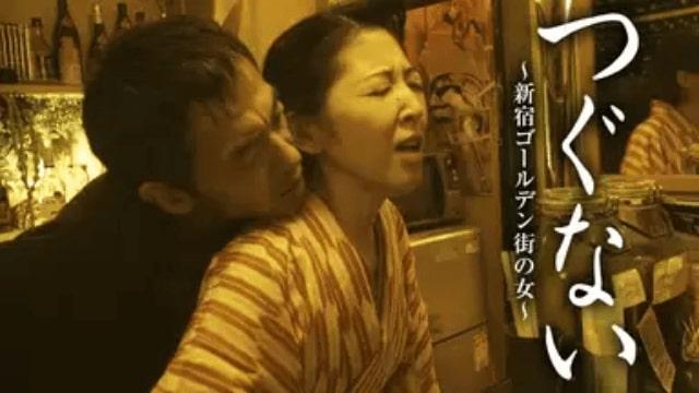 【つぐない 新宿ゴールデン街の女】映画を無料フル動画視聴する方法丨無料映画視聴におすすめVOD動画配信サービスはどこ?