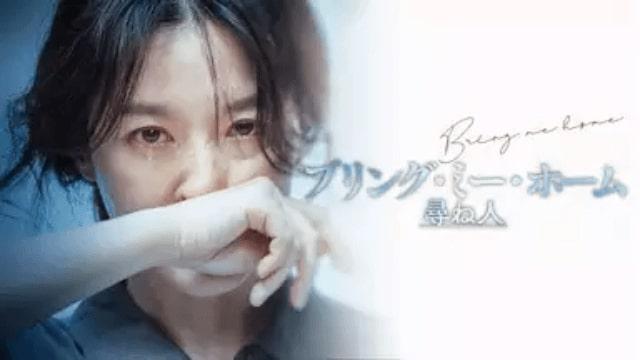 【ブリング・ミー・ホーム 尋ね人】韓国映画の無料動画配信情報|テレビ放送予定で見逃したアジア映画をフル視聴で見る方法