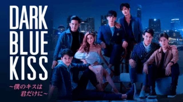 タイドラマ【Dark Blue Kiss~僕のキスは君だけに~(2019年)】が無料で全話フル動画で見れる方法|タイドラマ視聴におすすめVOD動画配信サービスはどこ?青春BL・ボーイズラブドラマ【Dark Blue Kiss~僕のキスは君だけに~】がフル視聴したい人におすすめ動画配信サービスの選び方でスッキリ解決!