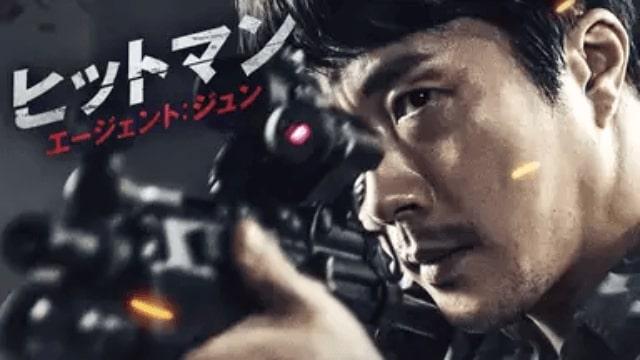 【ヒットマン エージェント:ジュン】韓国映画の無料動画配信情報|テレビ放送予定で見逃したアジア映画をフル視聴で見る方法