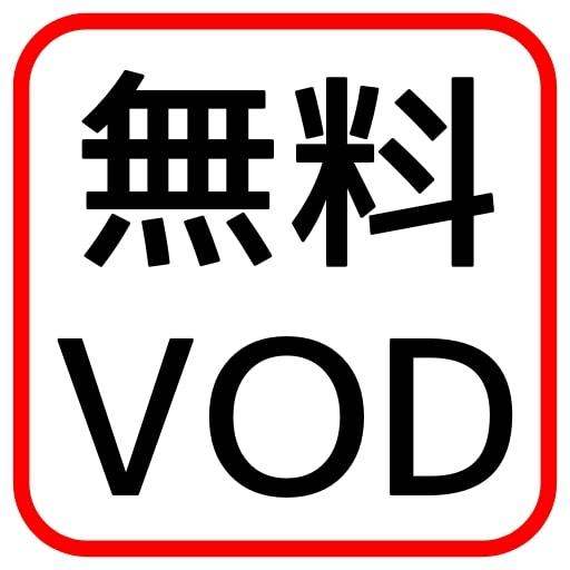 VOD動画配信情報局
