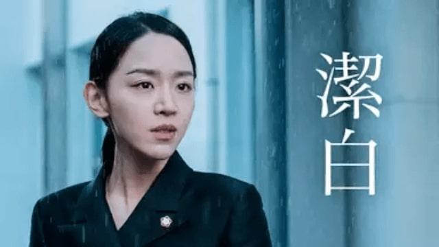 【潔白】韓国映画の無料動画配信情報|テレビ放送予定で見逃したアジア映画をフル視聴で見る方法