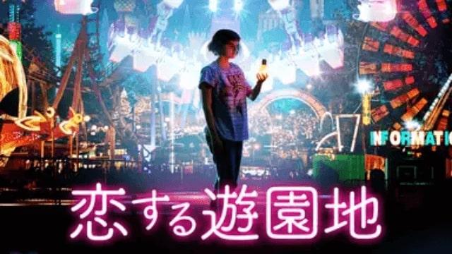 【恋する遊園地】映画を無料フル動画視聴する方法丨無料映画視聴におすすめVOD動画配信サービスはどこ?