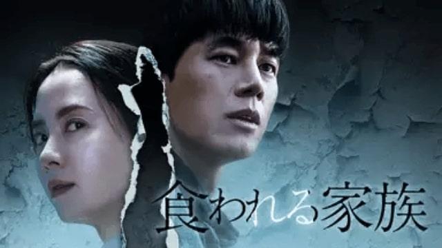 【食われる家族】韓国映画の無料動画配信情報|テレビ放送予定で見逃したアジア映画をフル視聴で見る方法