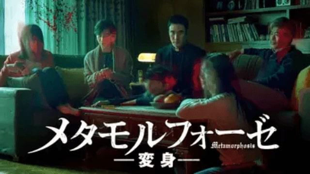 【メタモルフォーゼ/変身】韓国映画の無料動画配信情報|テレビ放送予定で見逃したアジア映画をフル視聴で見る方法