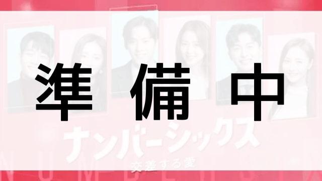 【ナンバーシックス~交差する愛~】の登場人物相関図
