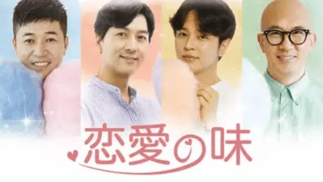 韓国K-POP・リアルバラエティ番組【恋愛の味】が今すぐ無料で全話フル視聴できる動画配信サービス(VOD)はどこ?