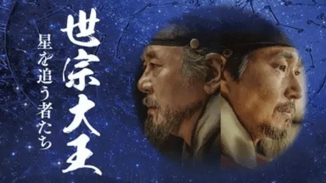 【世宗大王 星を追う者たち】韓国映画の無料動画配信情報|テレビ放送予定で見逃したアジア映画をフル視聴で見る方法