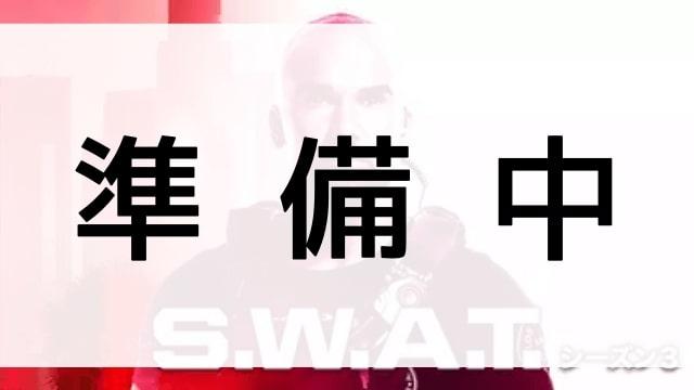 【S.W.A.T. シーズン3】の登場人物相関図