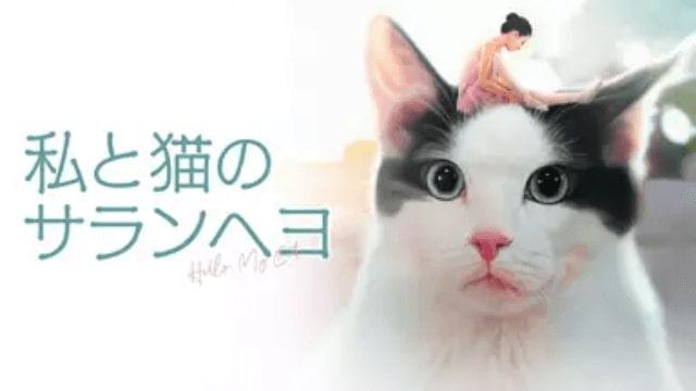 韓国映画【私と猫のサランヘヨ(2019年:韓国:オムニバスドラマ)】の動画が無料でフル視聴できる動画配信サービス・レンタル情報!最新韓流映画【私と猫のサランヘヨ】を見れる動画配信サービスはNetflix・hulu・Amazon・U-NEXT・dTV・FOD PREMIUMのどこ?