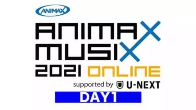 アニメミュージックのライブ配信動画【ANIMAX MUSIX 2021 ONLINE DAY1 supported by U-NEXT】が今すぐ無料でフル視聴できる動画配信サービス(VOD)はどれ?